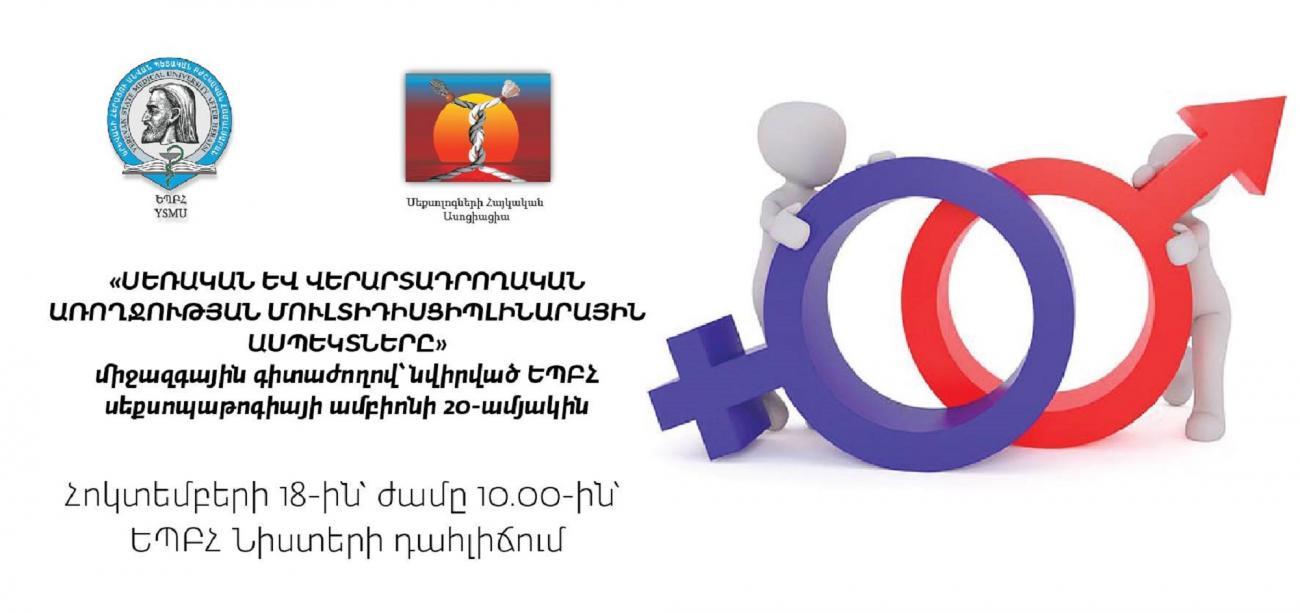 «Սեռական և վերարտադրողական առողջության մուլտիդիսցիպլինարային ասպեկտները» միջազգային գիտաժողով